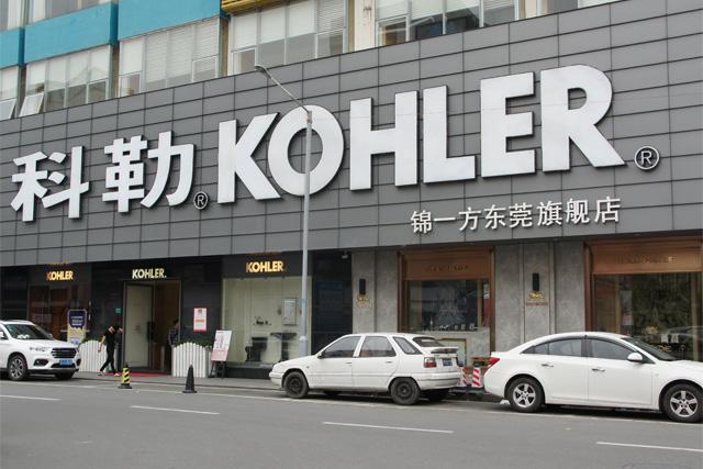 东莞科勒旗舰店