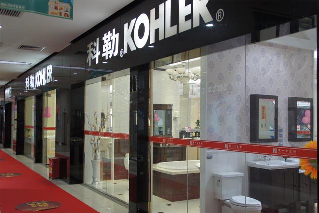清远华南城科勒店