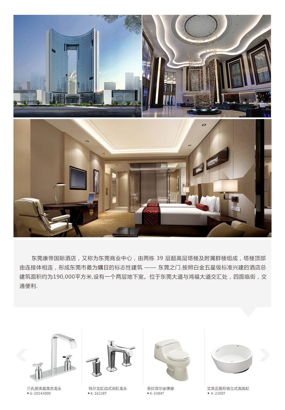 东莞康帝国际酒店