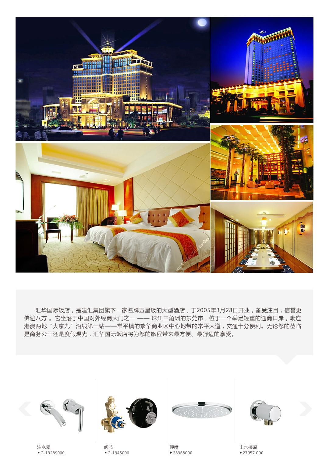 东莞汇华国际饭店