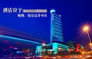 东莞厚街国际大酒店