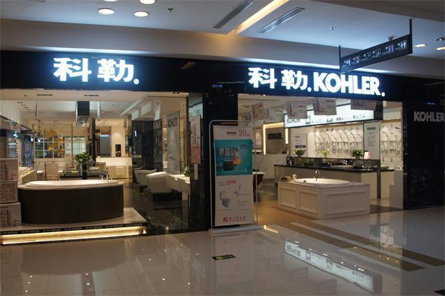 广州金沙洲科勒店
