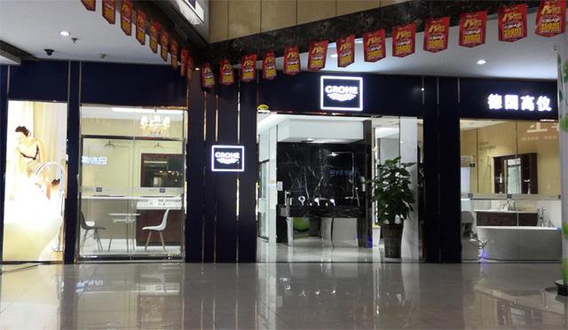 深圳宝安国安居店
