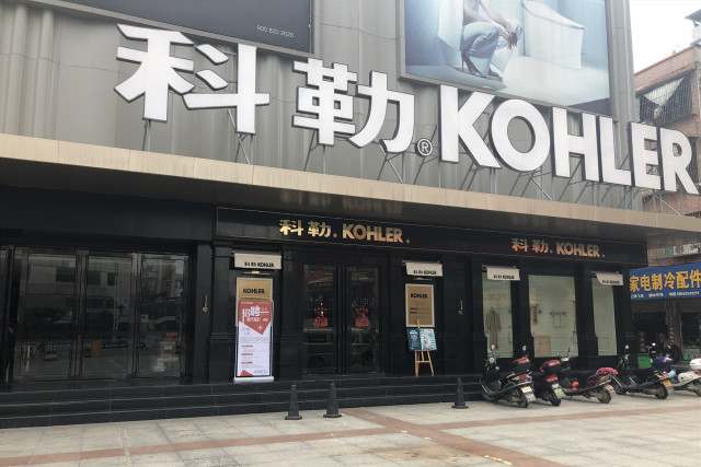 清远旗舰店门面相片_副本